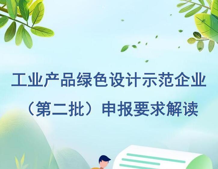 工业产品绿色设计示范企业(第二批)申报要求解读